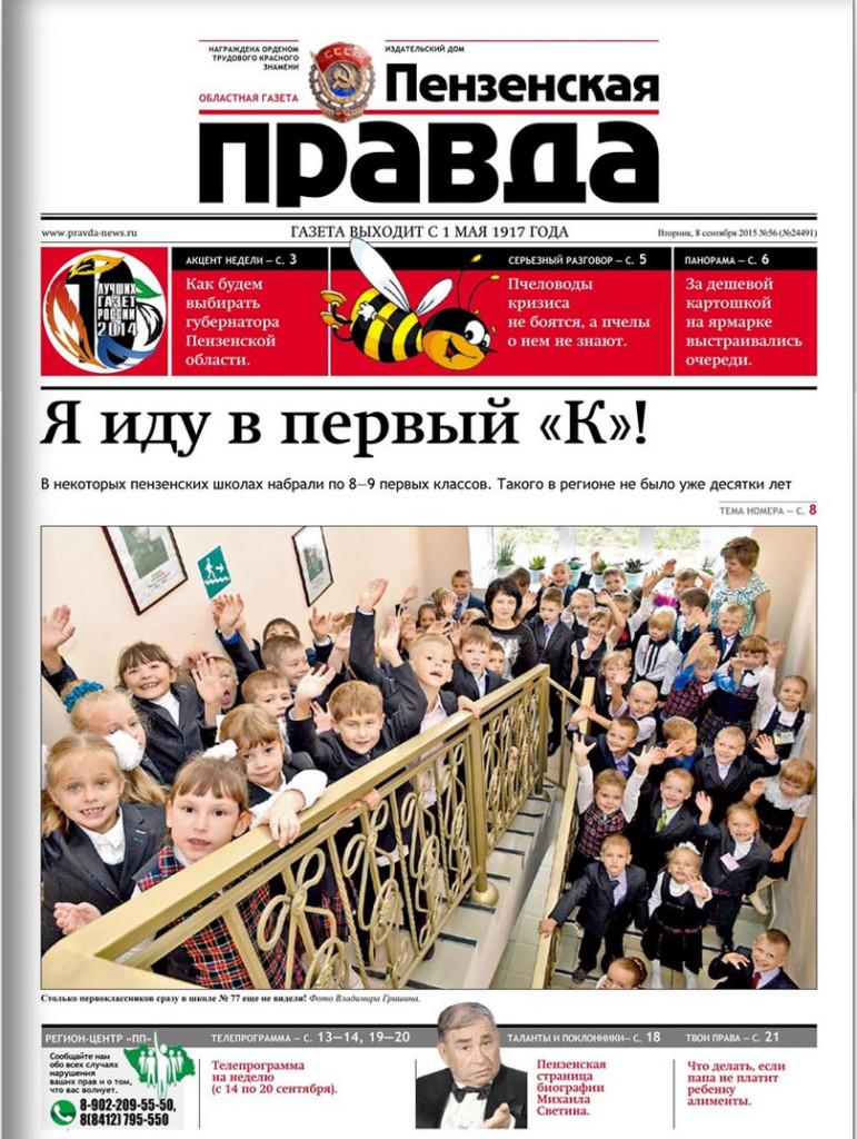 Газета Пензенская правда №56 от 8.09.2015