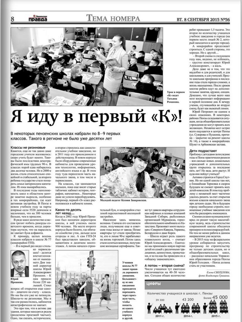 Статья в газете Пензенская правда